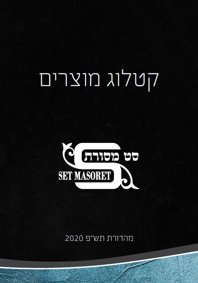 Set Masoret Catalog