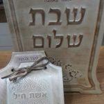 Custom Made - Shabbat Candle Lighting